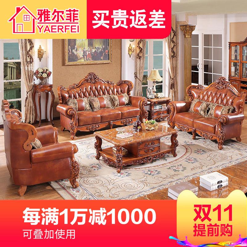 雅尔菲欧式真皮沙发13贵妃组合客厅大户型实木美式家具皮艺棕色