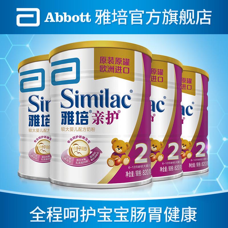 雅培亲护较大婴儿配方粉2段820g*4小分子蛋白易消化