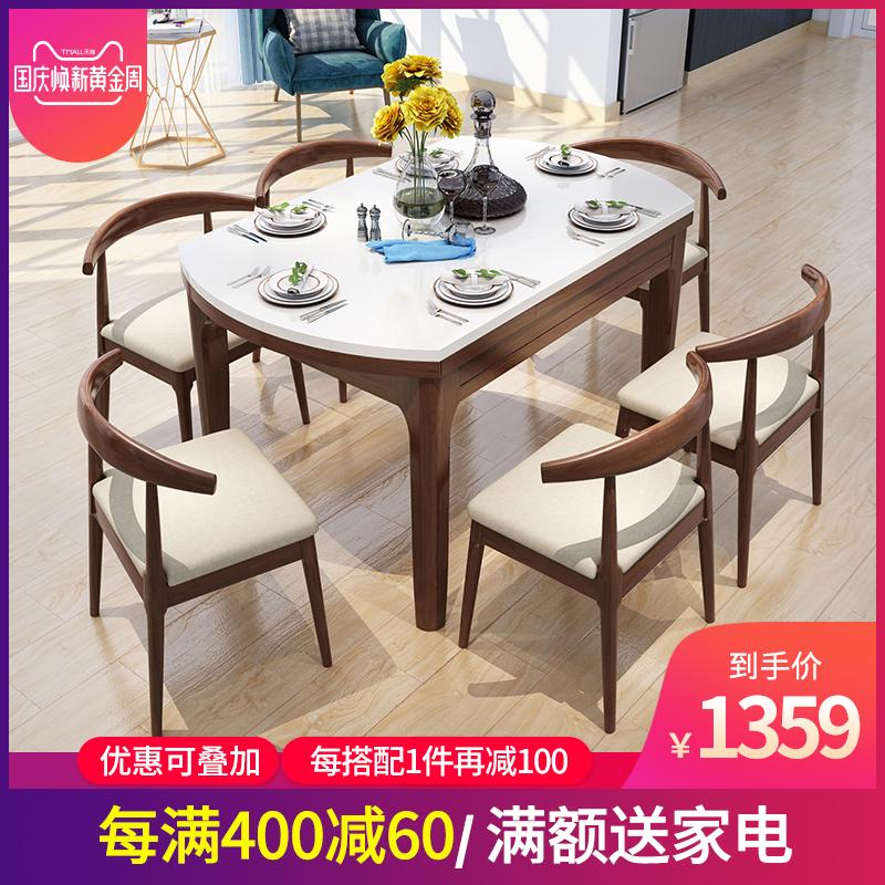 北欧实木可伸缩餐桌椅组合家用小户型折叠多功能圆方形简易饭桌子