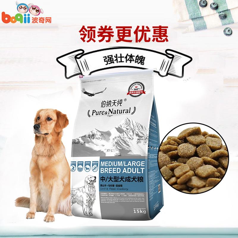 波奇网伯纳天纯狗粮中大型犬成犬粮15kg狗粮通用型成犬狗粮中型犬