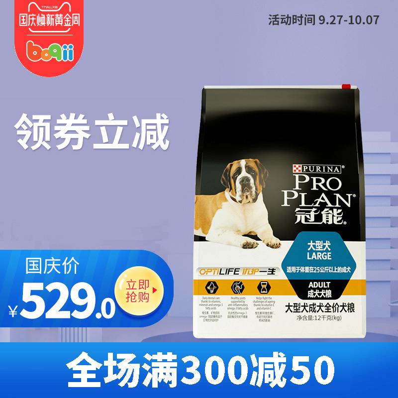 波奇网冠能大型犬成犬全价犬粮12kg牧羊犬狗粮金毛狗主粮25省包邮