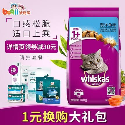 [波奇网旗舰店猫主粮]波奇网伟嘉猫粮成猫粮精选月销量2425件仅售209元