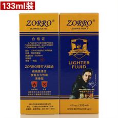 Керосиновая зажигалка Zorro 133ml