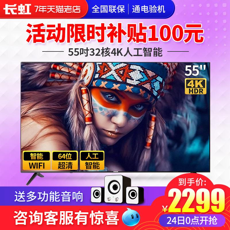 Changhong-长虹 55A3U 55英寸4k智能网络平板液晶电视官方旗舰店