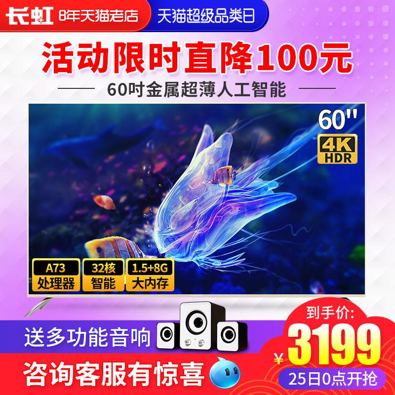 Changhong-长虹 60D2P 60英寸32核人工智能4K超高清液晶电视机65