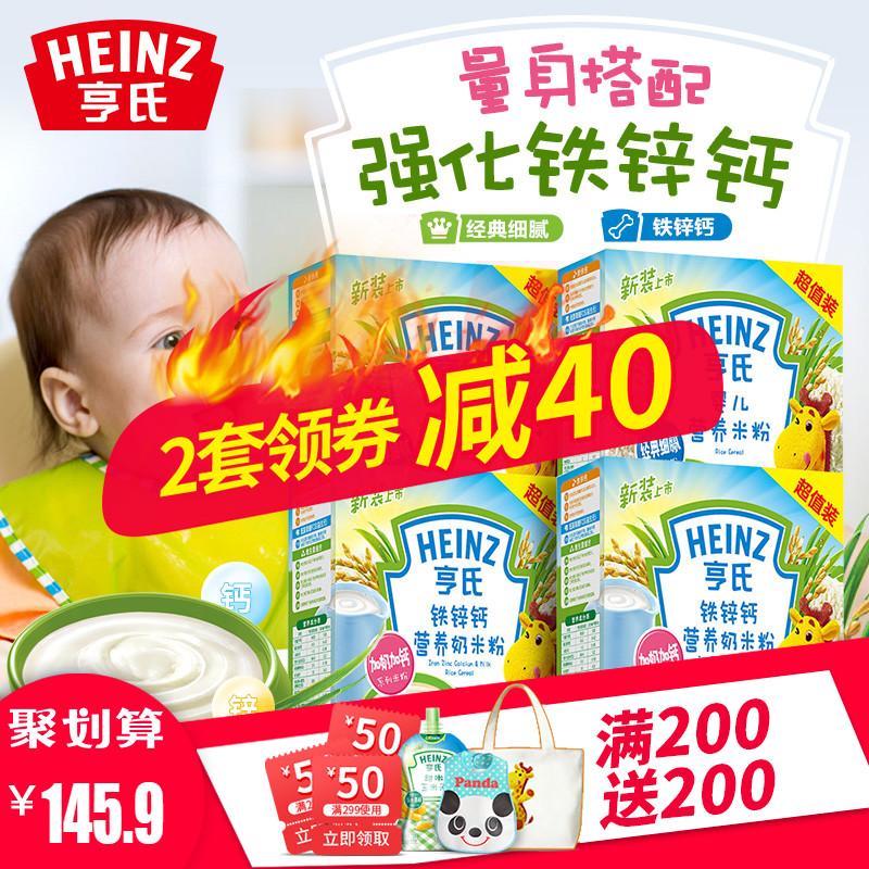 亨氏高铁米粉 宝宝辅食米糊 强化铁1段 钙铁锌营养米粉 婴儿辅食