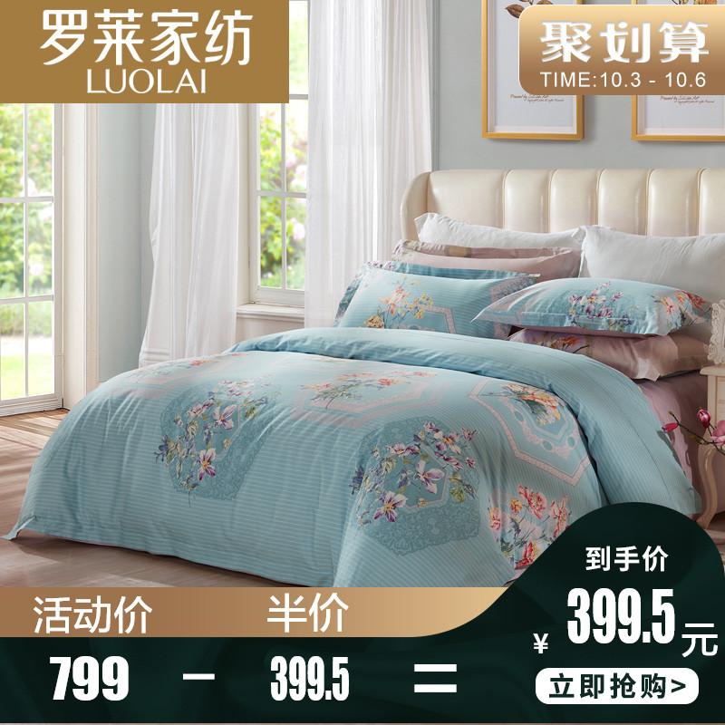 罗莱家纺四件套纯棉全棉斜纹被套床单单双人优雅床上用品4件套件