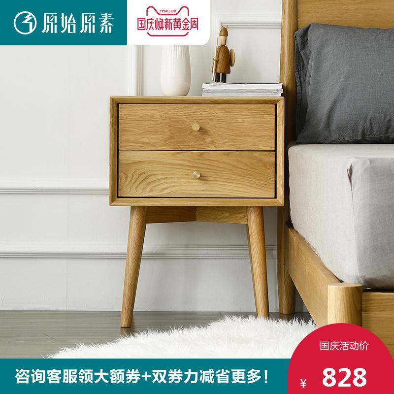 原始原素北欧全实木床头柜双抽橡木环保家具现代简约卧室床边柜QX