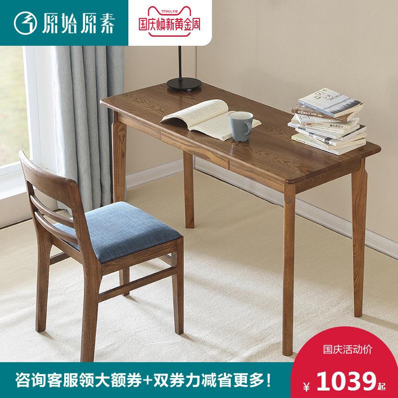 原始原素北欧纯实木书桌简约现代橡木书房家具胡桃色写字台电脑桌