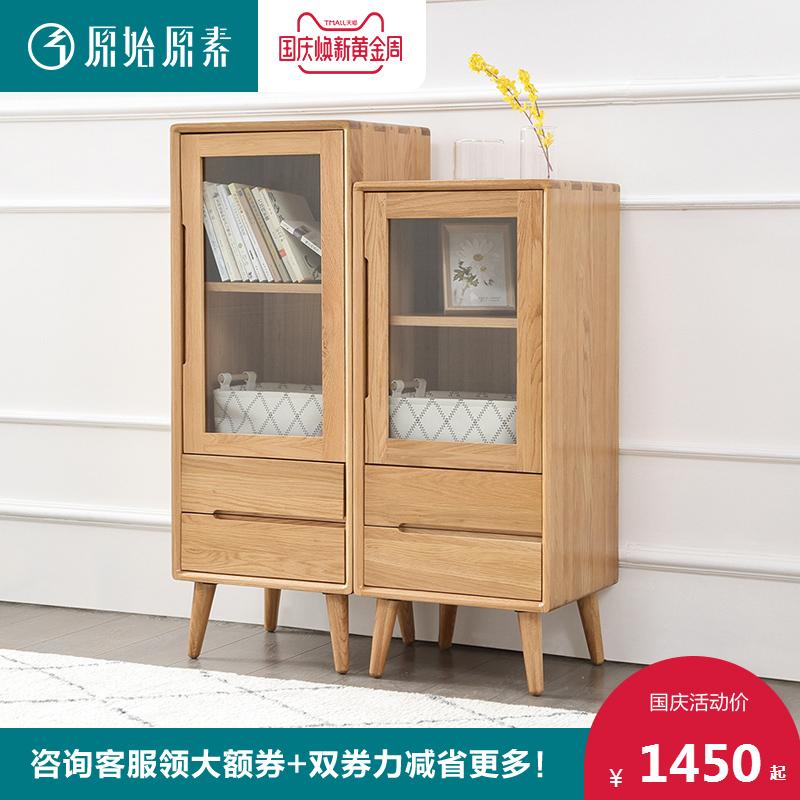 原始原素北欧纯实木酒柜立柜进口橡木电视组合边柜简约客厅展示柜