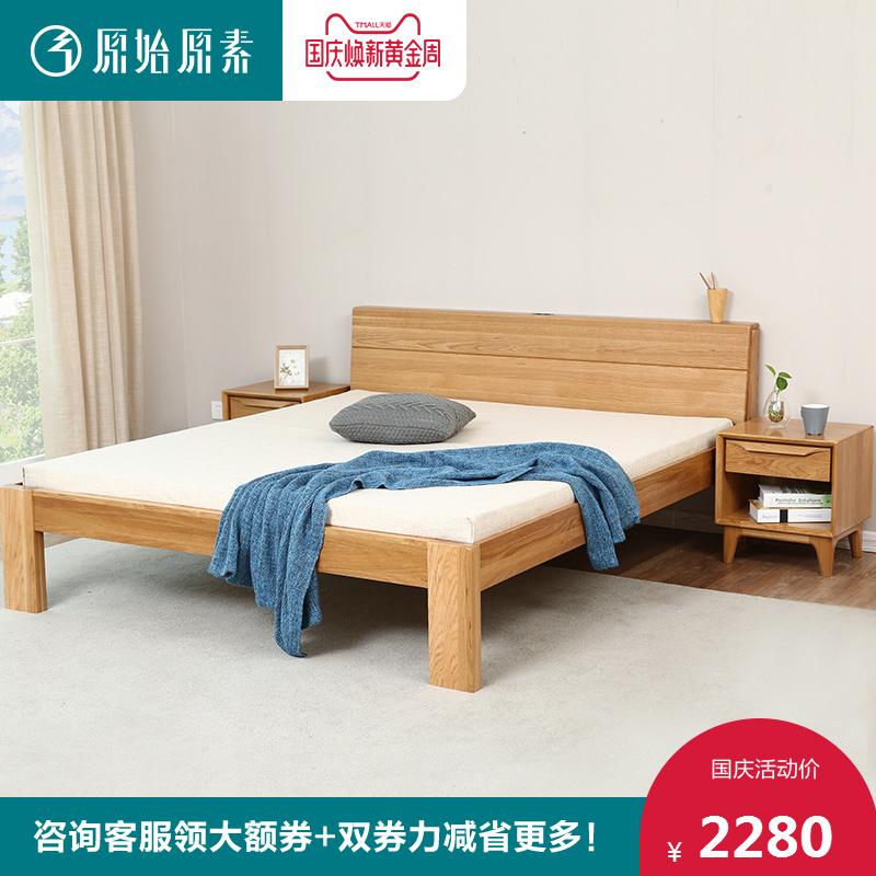 原始原素纯实木床1.5-1.8米橡木双人床现代简约环保卧室家具新品