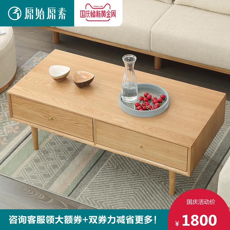 原始原素北欧纯实木茶几现代简约小户型客厅家具橡木茶水咖啡桌QX