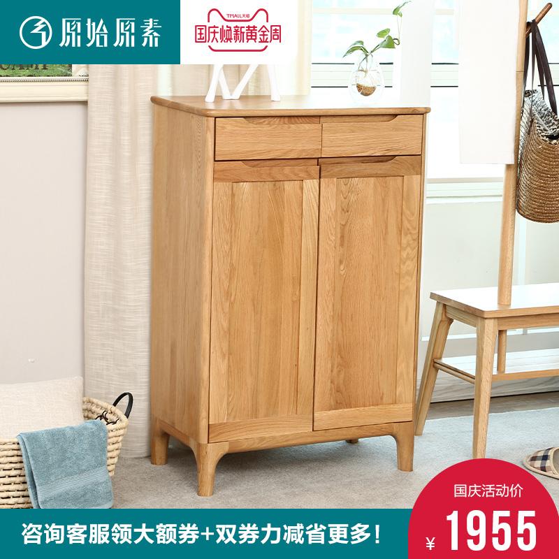 原始原素全实木鞋柜白橡木环保家具现代简约双门储物柜餐边柜新品
