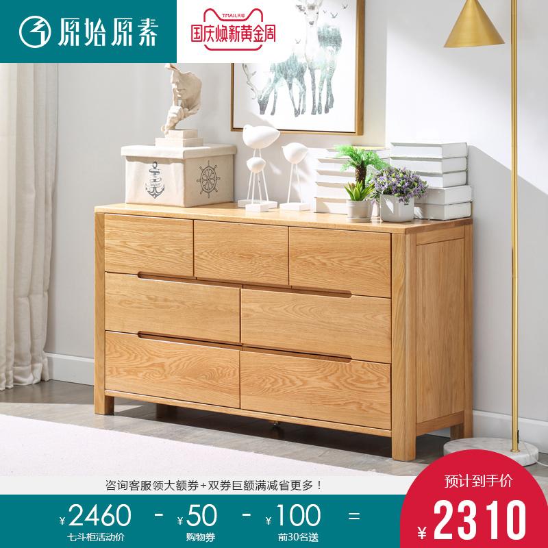原始原素全实木七斗柜收纳柜子现代简约卧室家具橡木带抽屉储物柜