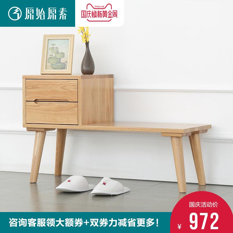 原始原素北欧全实木换鞋凳带抽屉橡木环保玄关家具简约现代长凳子
