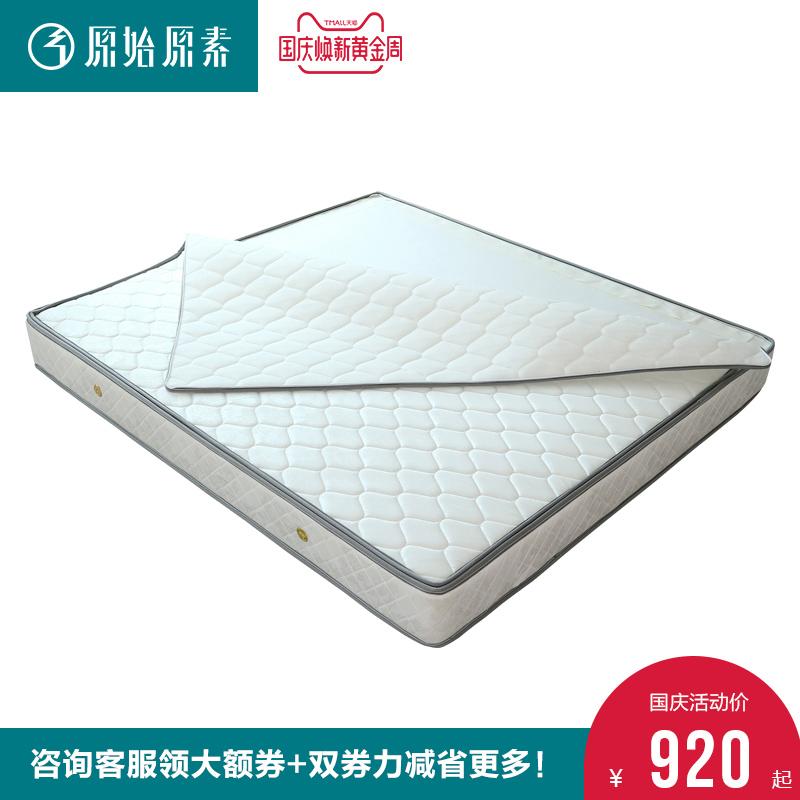 原始原素床垫环保席梦思正面可拆式两面用整网弹簧床垫CD-370