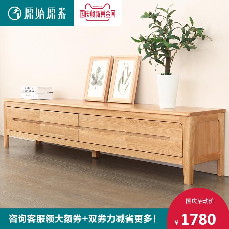 原始原素全实木电视柜1.8米橡木环保客厅地柜现代简约家具新品