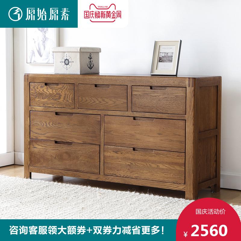 原始原素北欧纯全实木胡桃色七斗柜简约现代白橡木带抽屉储物柜子
