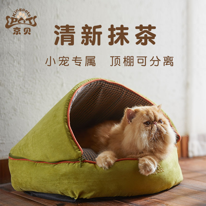 京贝狗窝 半封闭式狗房子蒙古包可拆洗博美汉堡窝猫咪小猫窝冬天
