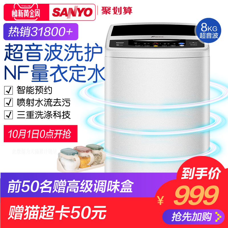 Sanyo-三洋WT8655YM0S超音波8公斤KG大容量全自动家用波轮洗衣机