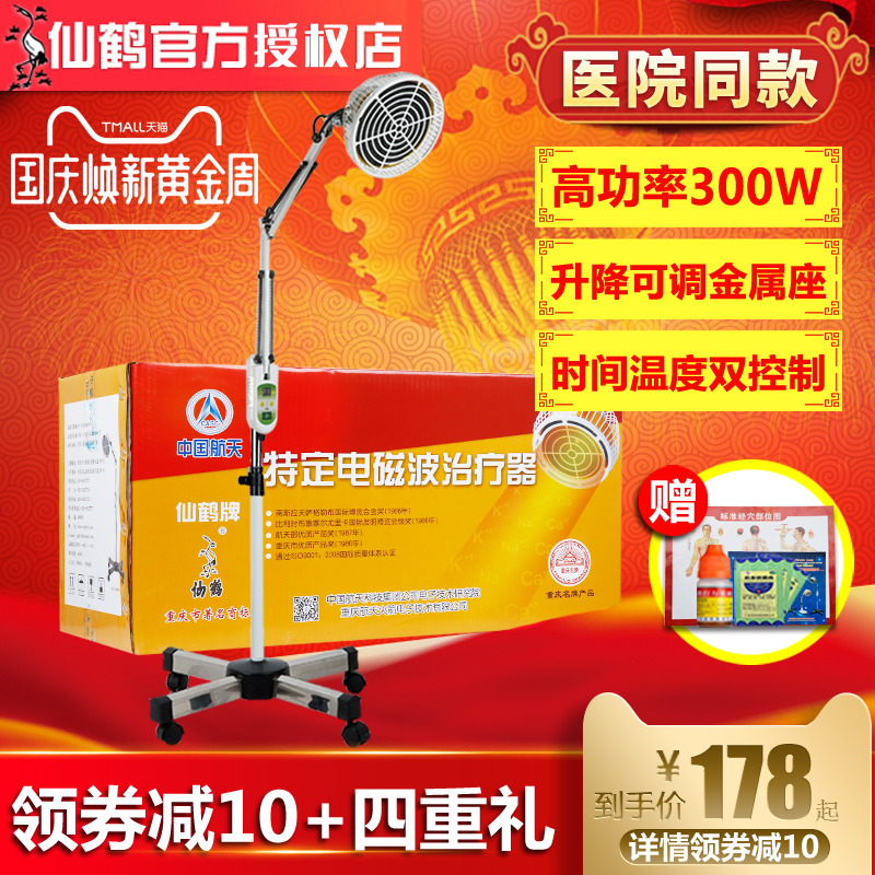 仙鹤烤灯理疗仪家用医用多功能 烤电神灯远红外线tdp电磁波治疗器
