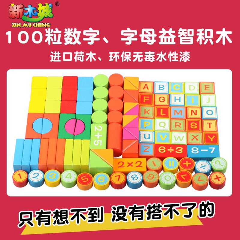 草莓木玩玩具专营店_New wood city/新木城品牌