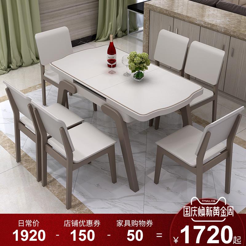 现代简约实木小户型餐桌椅组合可伸缩长方形北欧餐桌家用折叠饭桌