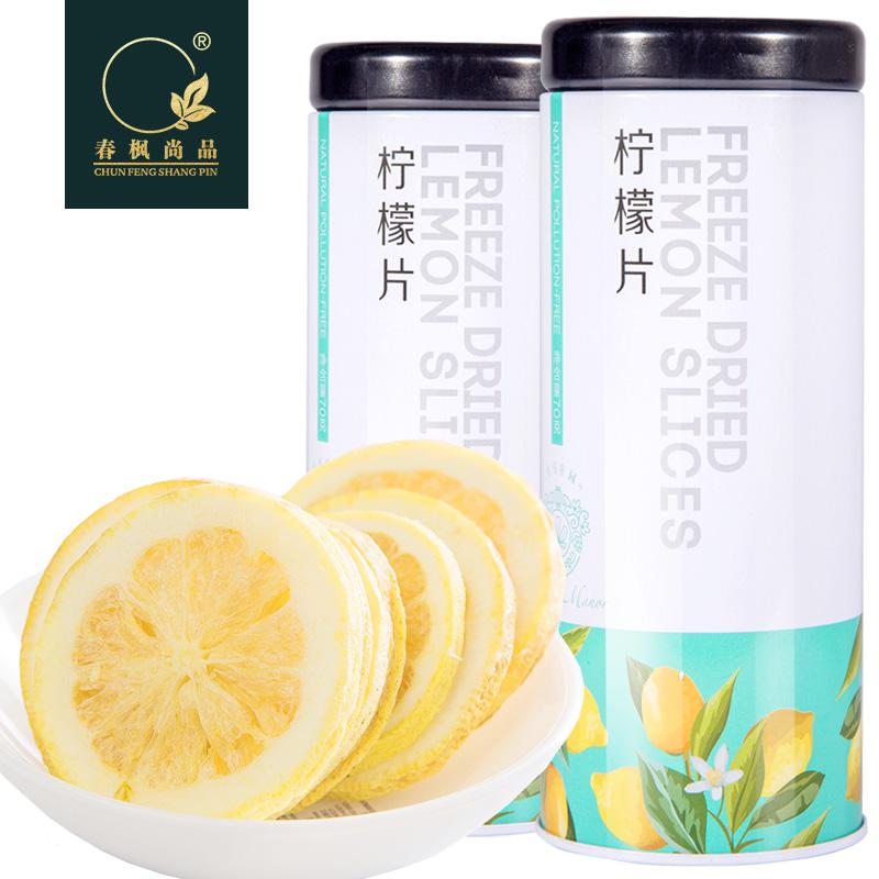 【买1送1】春枫尚品花茶冻干柠檬片泡茶泡水花草茶叶柠檬干片