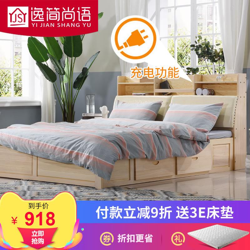 实木床松木书架储物床高箱双人床1.8米主卧大床1.5米单人床经济型
