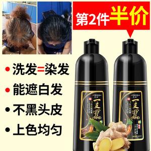 一洗黑染发剂纯植物正品一支黑洗发水纯天然焗油膏女遮白发一洗彩