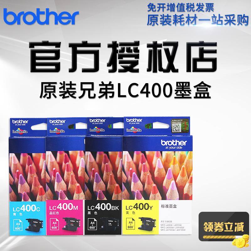 ?原装 兄弟LC400BK墨盒 brother MFC-J430W J625dW J5910DW J6710DW打印机黑色红色黄色青色