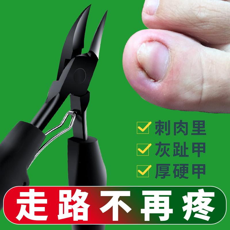 甲溝 指甲刀灰指甲剪套裝嵌甲修腳趾甲剪刀鷹嘴指甲鉗單個裝炎