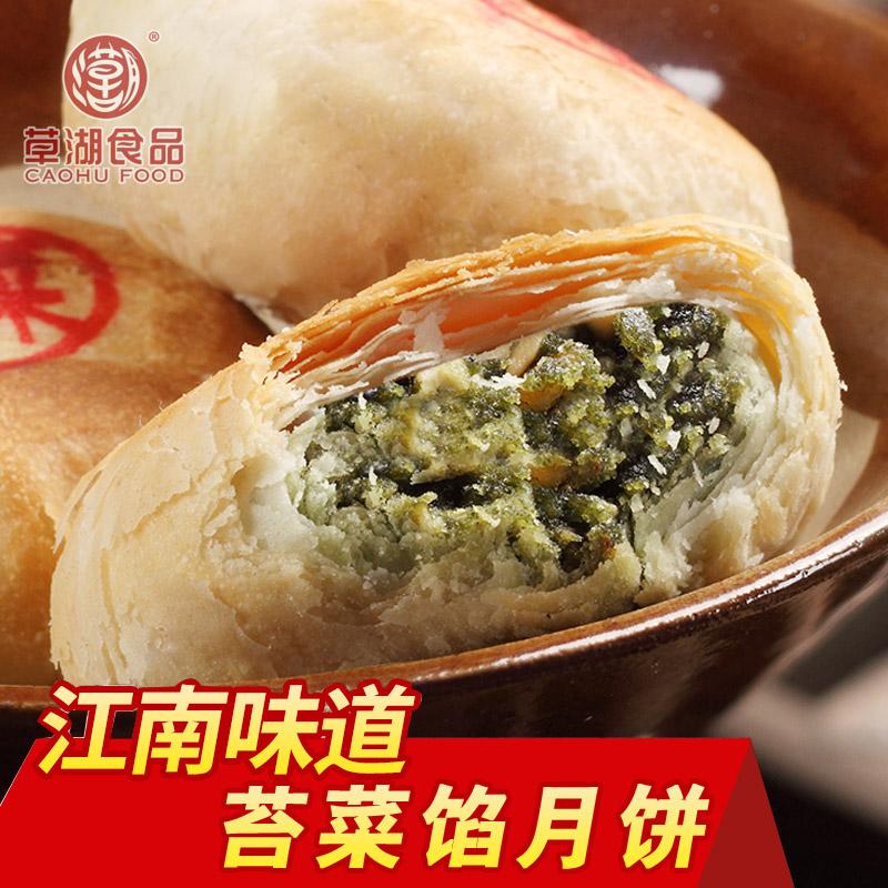 草湖食品苔菜馅 苏式宁波特产月饼酥皮五味卷装月饼中秋传统300g
