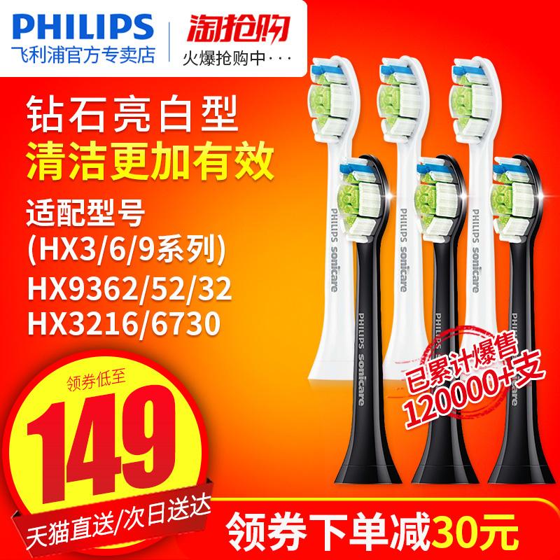 飞利浦电动牙刷头hx6063替换hx9362-9352-6730-3216-3226声波通用