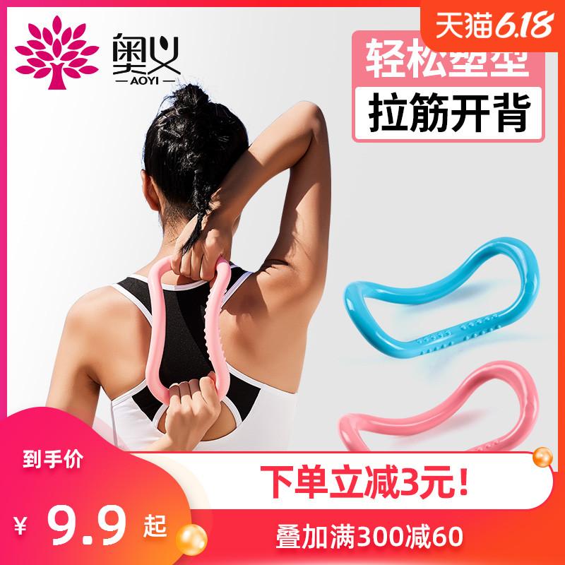 瑜伽环开肩神器瑜珈圈开背美背普拉提圈瑜伽器材瘦肩膀健身魔力环
