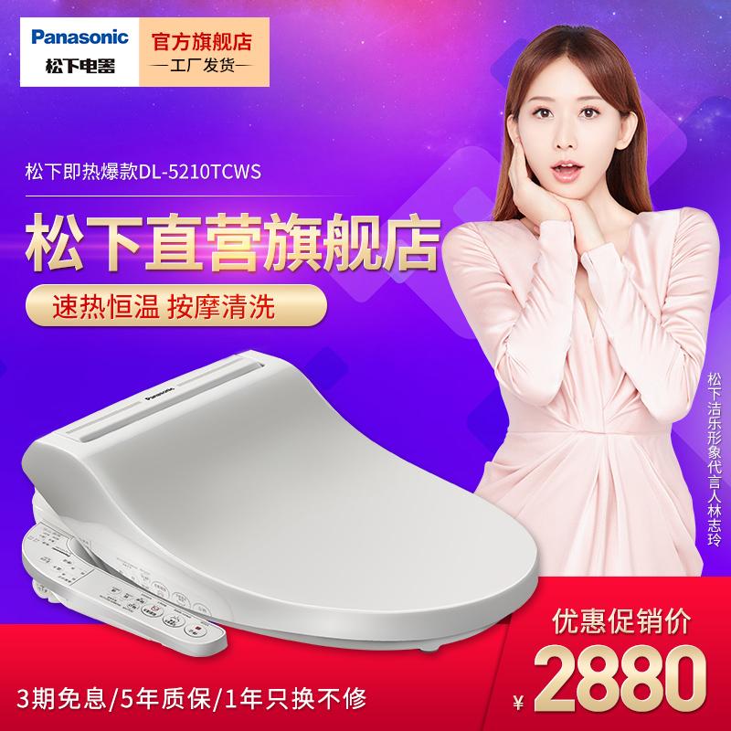 松下智能马桶盖板日本品牌坐便盖家用加即热电自动冲洗器5210T