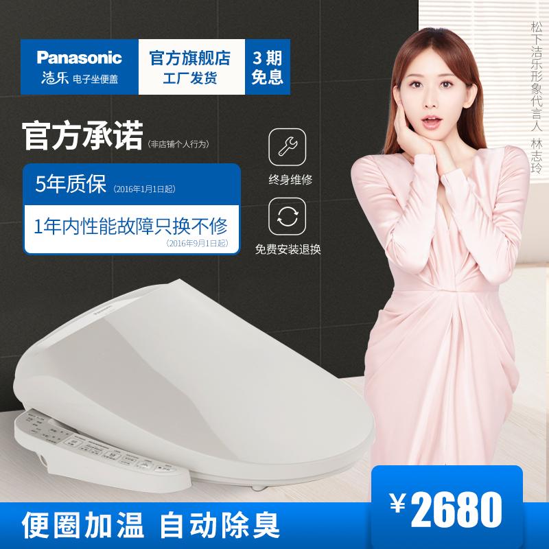 松下智能马桶盖日本品牌自动冲洗烘干除臭加热座圈坐便器盖板1130