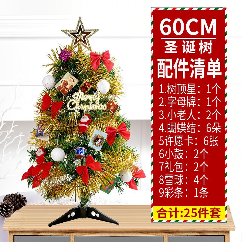 金石缘 0.6米 圣诞树套餐 含25个配饰 天猫优惠券折后¥5.1包邮(¥25.1-20)