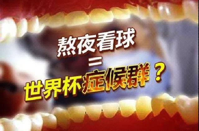 熬夜看球伤牙?世界杯护牙宝典来了!
