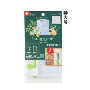 日本LEC洗衣袋襯衫毛衣大號家用防變形網兜網罩洗衣機專用清洗袋