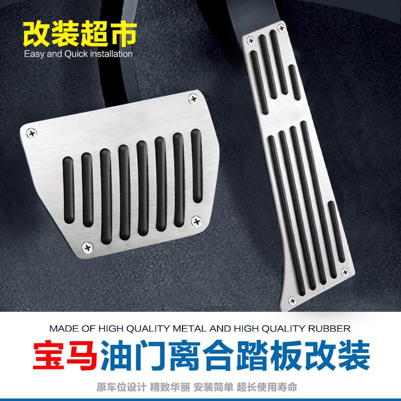 汽车脚踏板适用于宝马X1 X3 X5 X6新1系3系5系车内饰防滑油门刹车
