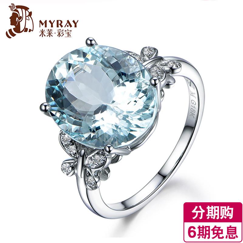 米莱珠宝 海蓝宝戒指女 18k金 天然巴西宝石 天蓝色彩宝 女戒定制