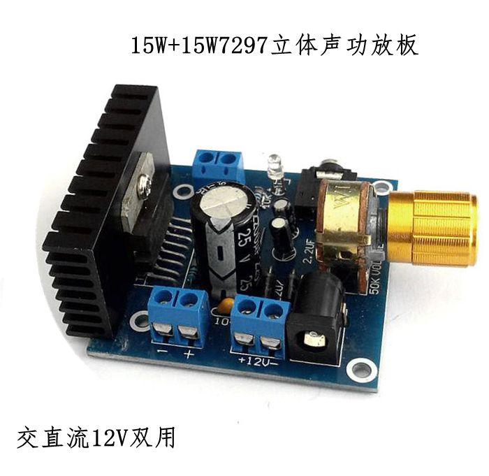 Усилитель tda7297 двухканальный усилитель доска 2.0 AC и DC 12В
