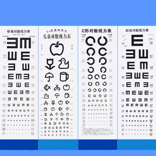 视力表挂图标准儿童家用卡通版E字C型视力测试国标对数视力表