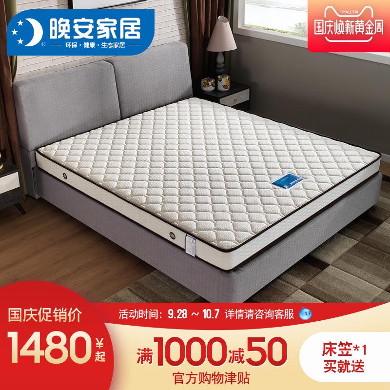 晚安家居15CM椰棕床垫棕榈弹簧席梦思 1.8m床 1.5 1.2m