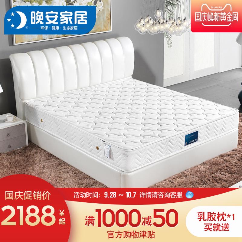 晚安天然椰棕床垫 可拆两用棕垫亲肤芦荟面料双人床垫席梦思1.8米