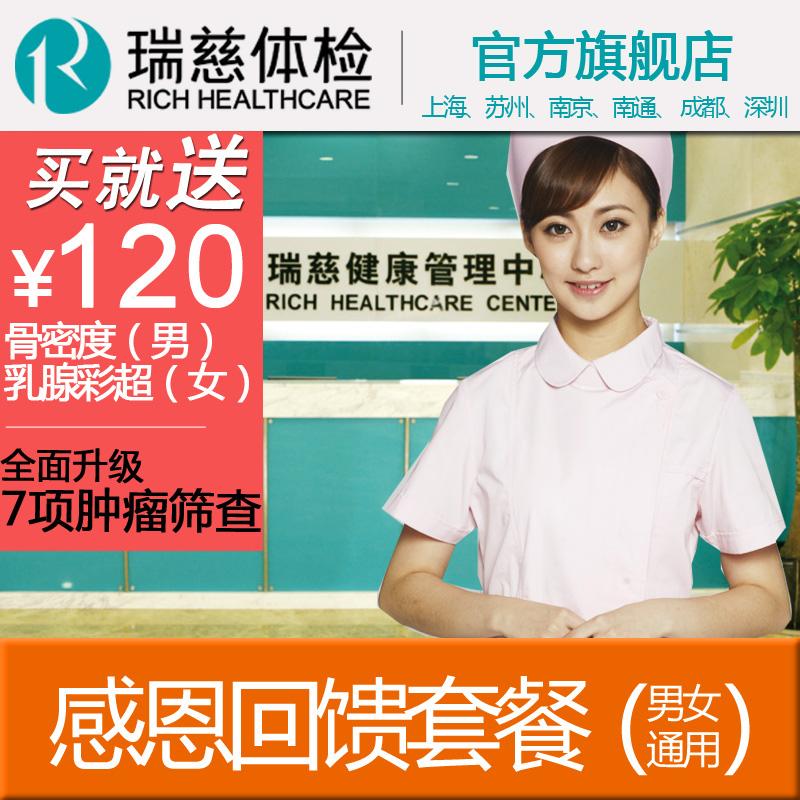 瑞慈体检卡 感恩回馈套餐 男女父母老年报告表单中心上海北京成都