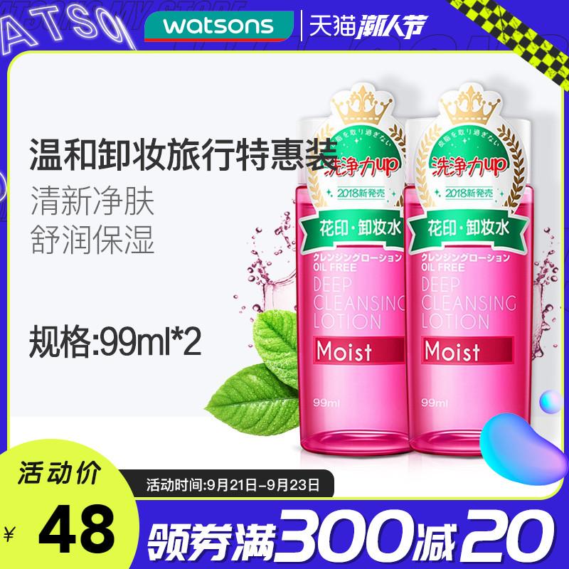 【屈臣氏】花印清新净颜卸妆水(滋养型)99ml 2件 温和卸妆清洁