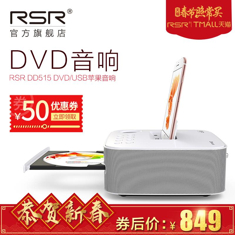 RSR DD515苹果充电底座iphone7/8迷你组合音响床头闹钟桌面音箱