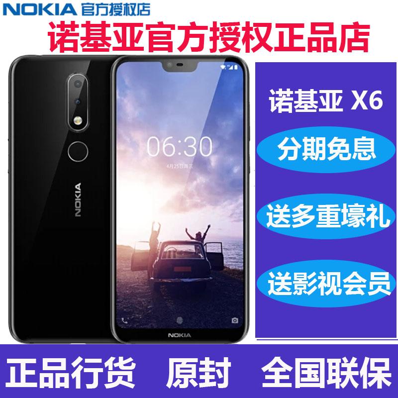 正品行货Nokia-诺基亚 X6全网通4G指纹人脸识别手机